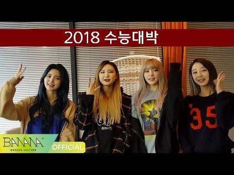 [EXID(이엑스아이디)] 2018 대학수학능력 응원 메시지
