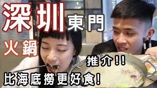 比海底撈更好食的深圳火鍋店?!