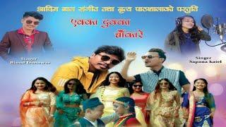 Sapana Kattel | Binod Danuwar | Saindhwoj   - YouTube