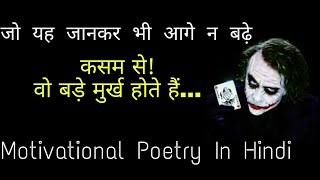Motivational Status In Hindi | Motivational Quotes,lines,Poem, Poetry, Sayari,Kavita in Hindi - Download this Video in MP3, M4A, WEBM, MP4, 3GP