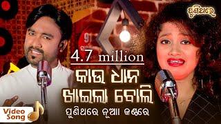 Kau Dhana Khaila Boli | କାଉ ଧାନ ଖାଇଲା ବୋଲି - Odia Video Song | Sangram & Arpita | Puni Thare