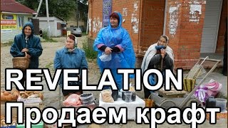 Revelation Online - Обзор рынка, пять дней, обзор продажи крафта