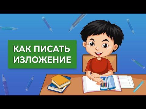 Как научить ребенка писать изложения?   Простой метод писать изложения на пятерки