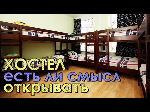 Выгодно ли открывать хостел / Как заработать на хостеле / Франшиза хостел