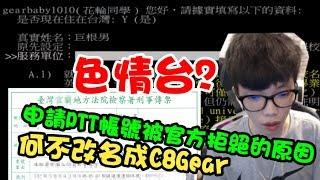 【花輪】ID不改C8Gear?申請PTT帳號官方不給過的原因居然是...色情台?