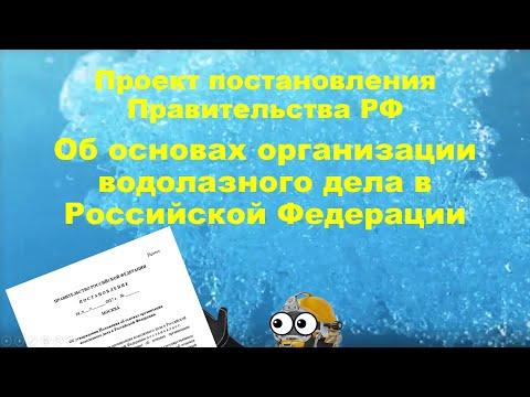 Об основах организации водолазного дела в РФ - Проект ПП РФ #Отраслевые новости