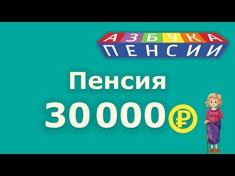 Пенсия 30000 рублей