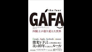 紹介thefourGAFA四騎士が創り変えた世界スコット・ギャロウェイ