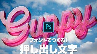 【Photoshop講座】フォントでつくる!透明アクリルの押し出し文字