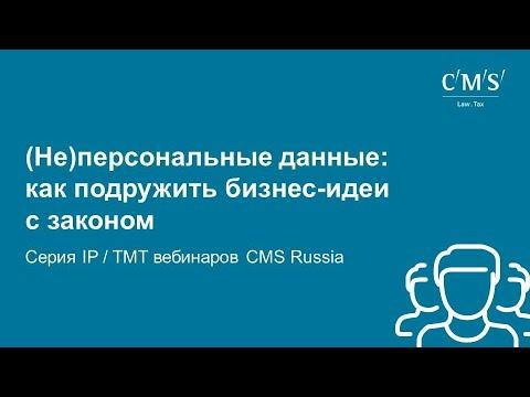 (Не)персональные данные: как подружить бизнес-идеи с законом | Вебинар CMS Russia