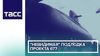 """""""Невидимая"""" подлодка проекта 677"""