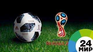 Арены ЧМ-2018 готовы к сражениям за Кубок мира - МИР 24