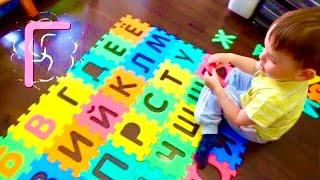 Коврик пазлы Азбука для детей учим русский алфавит играя Alphabet puzzle учимся с Егором