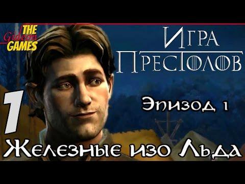 Прохождение Game of Thrones 2014 [Игра престолов - Эпизод 1: Iron from Ice] - Часть 1 (Сквозь ночь)