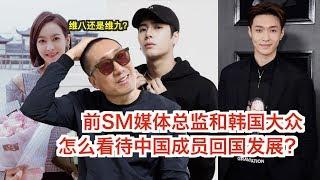 (ENG SUB) 韩国人对KPOP中国成员的普遍看法怎样?f(x)不回归是因为宋茜??