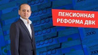 АБЛЯЗОВ О ПЕНСИОННОЙ РЕФОРМЕ #РеформыДВК