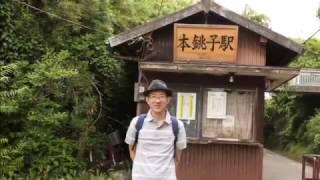 千葉県銚子旅行に行く20160521