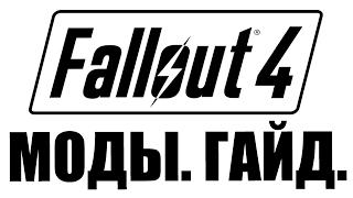 Fallout 4 Гайд. Установка Модов в Один Клик. Nexus Mod Manager.