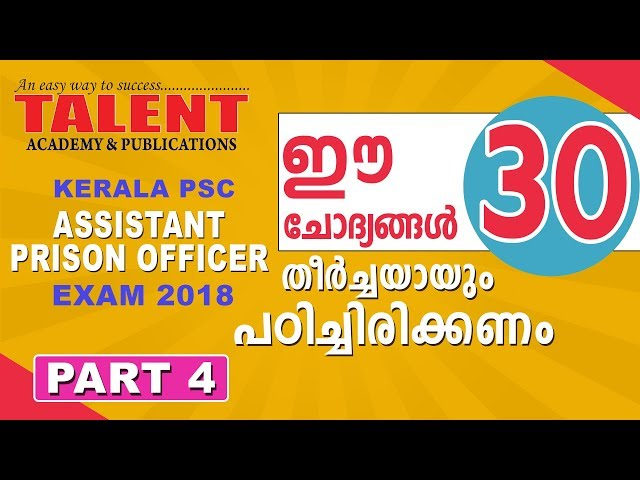 Assistant Prison Officer Model Questions (Part-4) | Kerala PSC