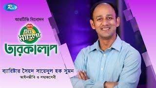 Mr. Mango Tarokalap | Barrister Syed Saydul Haque Suman | Celebrity Talk Show | Rtv Entertainment