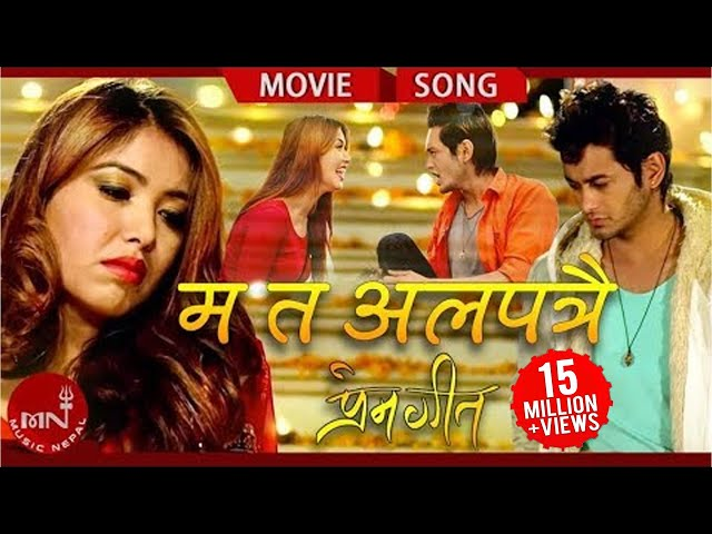 Thumnail of 'Ma Ta Alaptra Parchhu' Song of Movie 'Prem Geet' HD