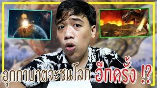 """หลอนสุดสัปดาห์ Ep.28 """" อุกกาบาต """" อาจจะชนโลกเหมือนยุคไดโนเสาร์ !?"""
