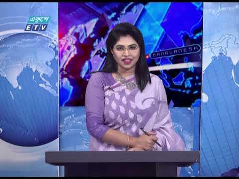 07 PM News || সন্ধ্যা ০৭টার সংবাদ || 18 January 2021 || ETV News
