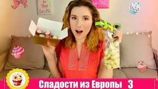 СЛАДОСТИ ИЗ ЕВРОПЫ 3! 🍬Бельгийские шоколадницы |Stacia Mar
