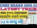 Download Lagu HOW TO DOWNLOAD CHSE BOARD ALL BOOKS  DOWNLOAD CHSE BOARD ALL BOOKS IN PDF FORMAT  LATEST TRICK Mp3 Free