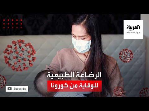 العرب اليوم - شاهد: دراسة تكشف أن الرضاعة الطبيعية تساعد على الوقاية من