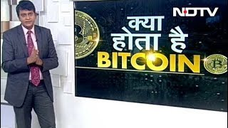 SIMPLE समाचार: What is Bitcoin?