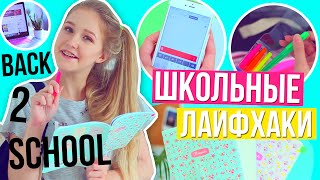 ШКОЛЬНЫЕ ЛАЙФХАКИ / ЛАЙФХАКИ ДЛЯ ШКОЛЫ // BACK TO SCHOOL 2016