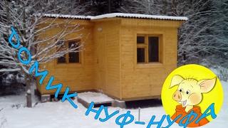 Дачный домик Нуф-Нуфа.