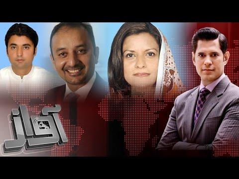 PPP Kay Liye Nayi Mushkilat | Awaz | SAMAA TV | 15 Mar 2017