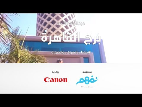 برج القاهرة - مسابقة نفهم #بلدنا بالصوت والصورة برعاية كانون