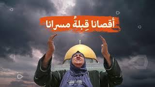 أقصانا أعظم أسرانا مشاري راشد العفاسي تحميل MP3