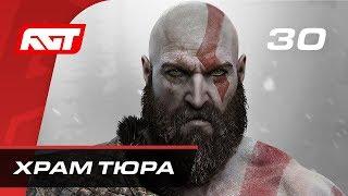 Прохождение God of War (2018) — Часть 30: Храм Тюра