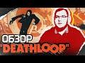 Видеообзор Deathloop от Антон Логвинов