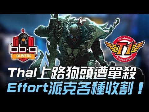 BBQ vs SKT Thal上路狗頭遭單殺 Effort派克各種收割!Game1