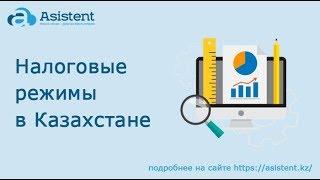 Налоговые режимы в Казахстане. asistent.kz
