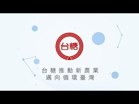 2018企業永續發展影片