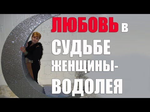 Гороскоп водолея мужчины на 2017 год от павла глобы