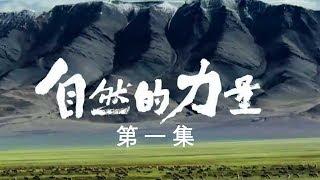 《自然的力量》第一集 纵横 | CCTV纪录