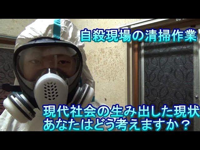 特殊清掃員 藤本 死因