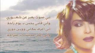 تحميل اغاني نوال الكويتية - يا حبيبي MP3