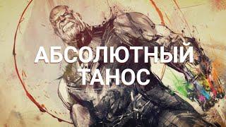 Абсолютный Танос (Marvel Future Fight)