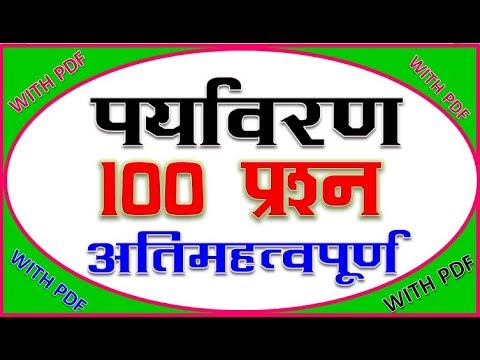 100 पर्यावरण प्रश्नोत्तरी environment 100 IMPORTANT QUESTION 100 environment- Questions