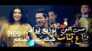 مهرجان بتاع بنات حسن الخلعي هيكسر افراح توزيع درامز هيثم عبد المنعم 2020