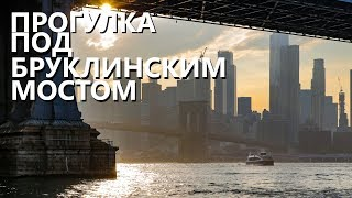 Нью-Йорк глазами местного: прогулка под Бруклинским мостом