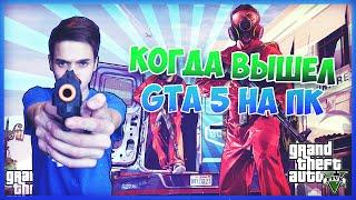 Когда вышла GTA 5 на ПК // Влад Котелянский